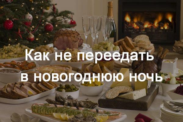 Как не переедать в новогоднюю ночь